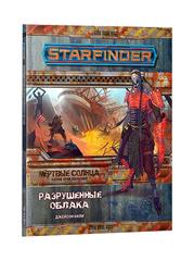 Starfinder. Мертвые солнца. Выпуск №4. Разрушенные облака