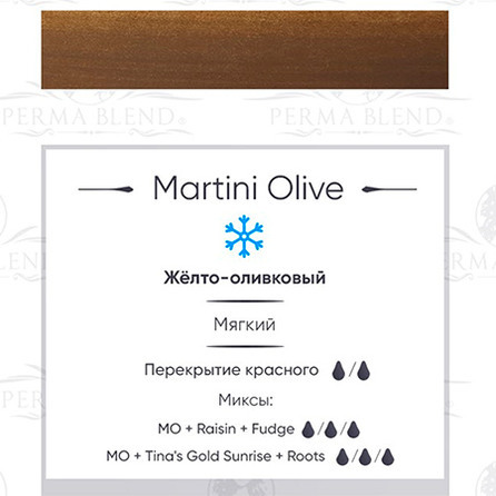 """MARTINI OLIVE""  пигмент Permablend"