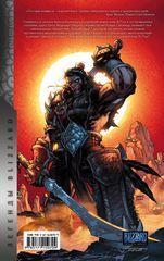World of Warcraft. Графический роман. Книга 1