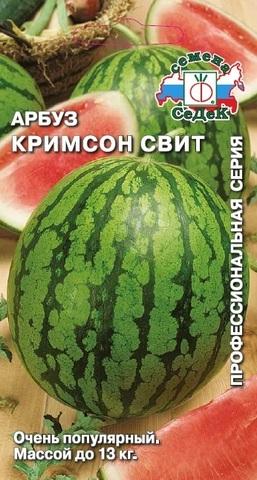 Семена Арбуз Кримсон Свит, 10 сем