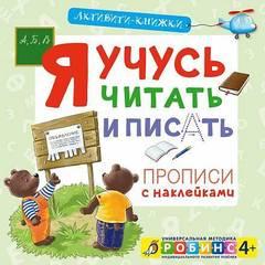 Активити - книжки. Я учусь читать и писать!