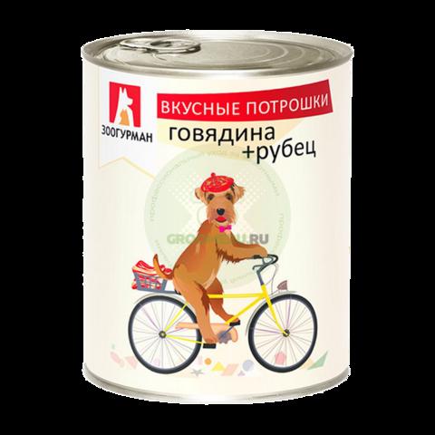 Зоогурман Вкусные потрошки Консервы для собак с говядиной и рубцом (Банка)