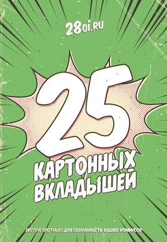 25 картонных вкладышей для комиксов