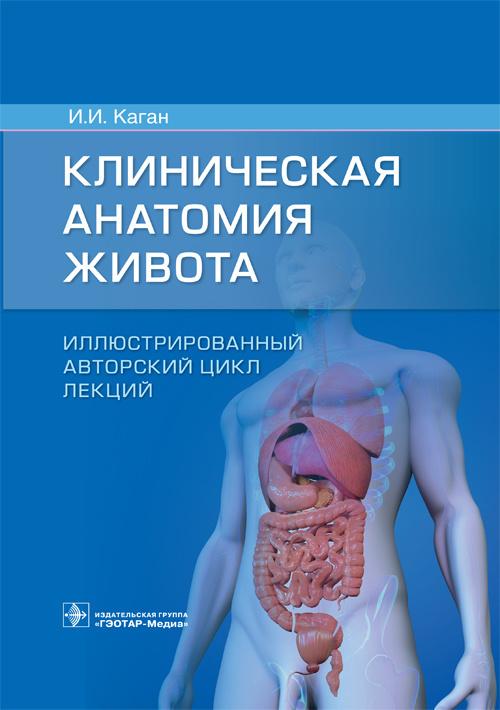Каталог Клиническая анатомия живота. Иллюстрированный авторский цикл лекций kag.jpg