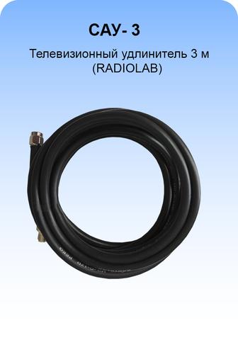 Кабельная сборка удлинитель SMA (female)-SMA (male) 3 метра кабель Rg-58 a/u 50 Ом. Сборка предназначена для подключения к антеннам, модемам  и роутерам для удлиннения  кабеля. При изготовлении кабельных сборок используется хороший кабель с очень низкими потерями (малым затуханием сигнала). Сделано в России, Санкт-Петербург.
