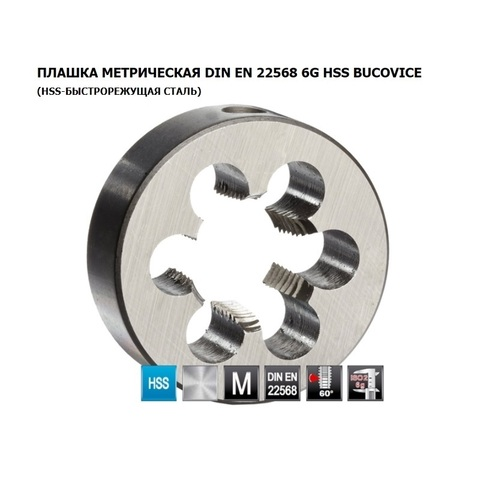 Плашка М1,8x0,35 DIN EN22568 6g HSS30 16х5мм S3 Bucovice(СzTool) 240018