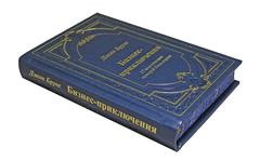 Бизнес-приключения. 12 классических историй Уолл-стрит.