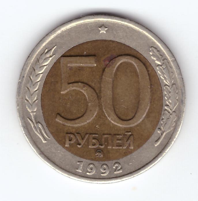 50 рублей 1992 года ММД XF-