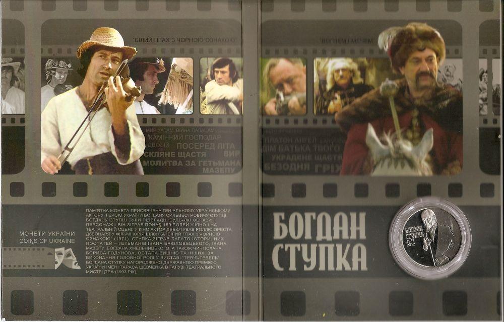 2 гривны Богдан Ступка в буклете 2016 год