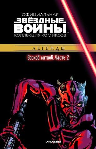 Звёздные войны. Официальная коллекция комиксов. Том 48. Восход ситхов. Часть 2