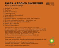 «Лики Щедрина». Родион Щедрин. Избранные сочинения.