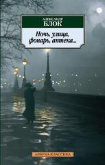Ночь, улица, фонарь, аптека... | Блок А.