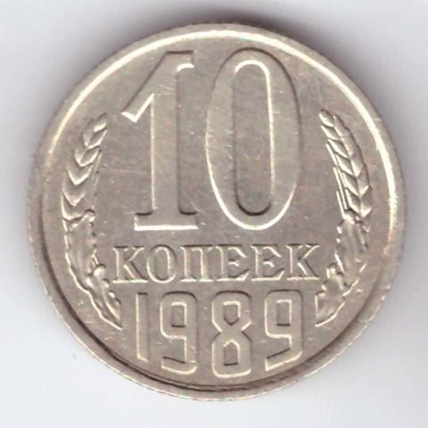 10 копеек 1989 года VF-XF