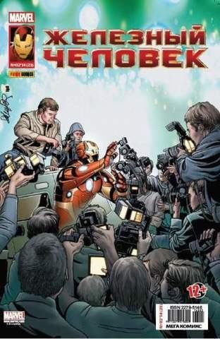 Железный Человек №23 (Panini Comics)