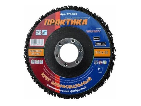 Круг фибровый торцевой ПРАКТИКА синтетический 115 x 22 мм шлифовальный для МШУ (773-675)