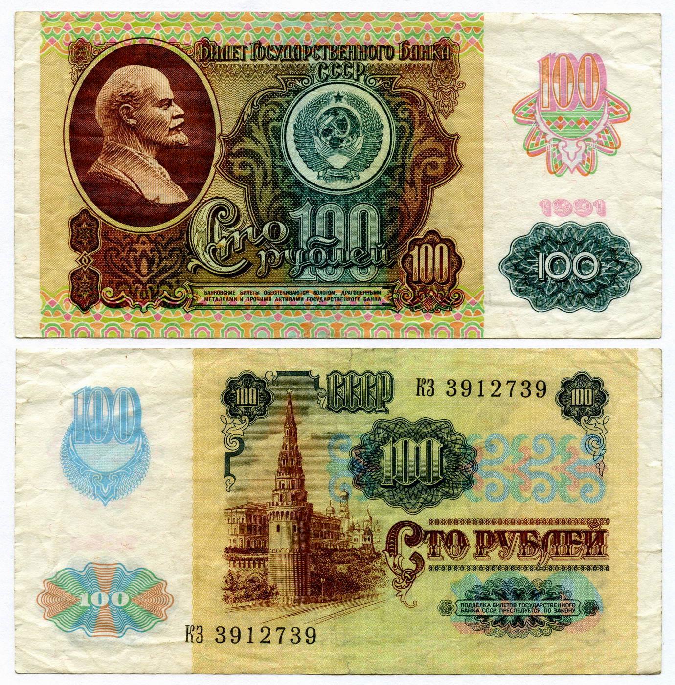 Банкнота 100 рублей 1991 (с надпечаткой, серия КЗ) VF