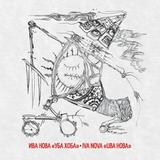 Ива Нова / Уба Хоба (CD)