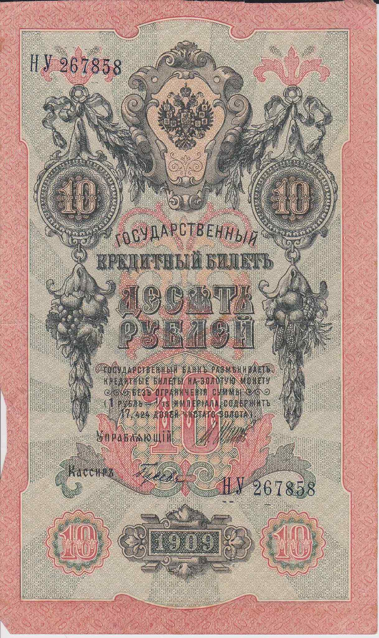 Банкнота Россия 1909 год 10 рублей Шипов/Гусев НУ