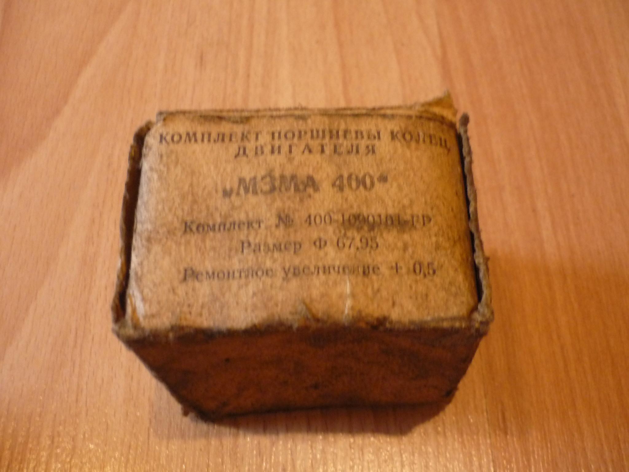 Поршневые кольца Москвич 400, 401