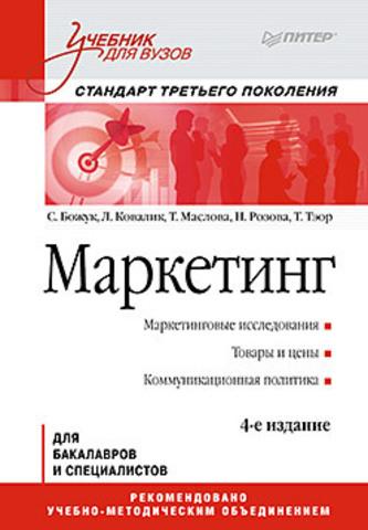 Маркетинг: Учебник для вузов. 4-е изд. Стандарт третьего поколения