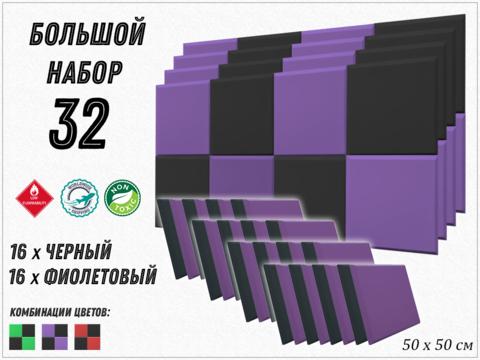 8м² акустический поролон ECHOTON PRO   violet/black  32  pcs