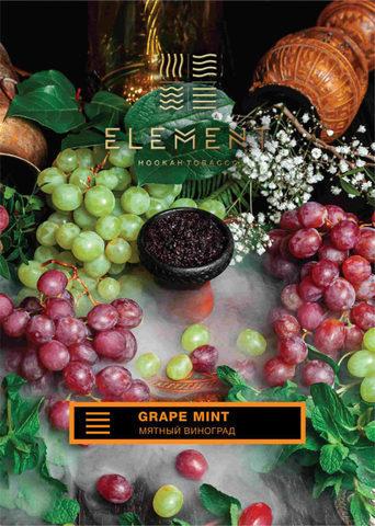 Element Grape Mint (Мятный Виноград) земля 200г
