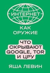 Интернет как оружие. Что скрывают Google, Tor и ЦРУ | Яша Левин