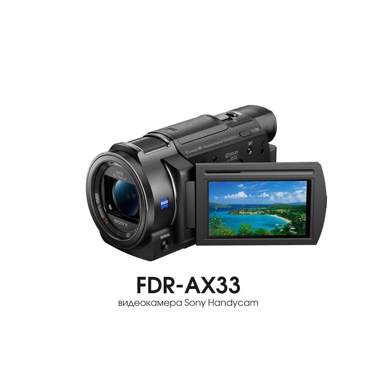 Видеокамера Sony FDR-AX33 в Sony Centre Воронеж
