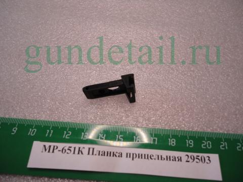Планка прицельная МР651К, МР-651