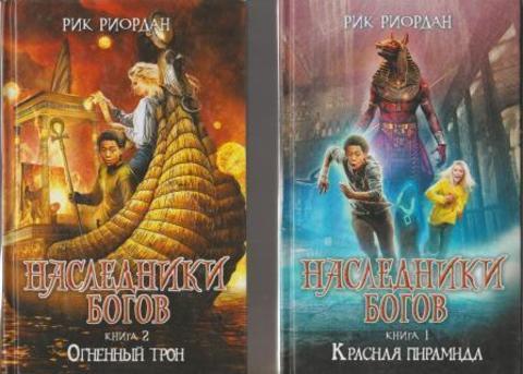 Наследники богов. Книга 1. Красная пирамида. Книга 2. Огненный трон