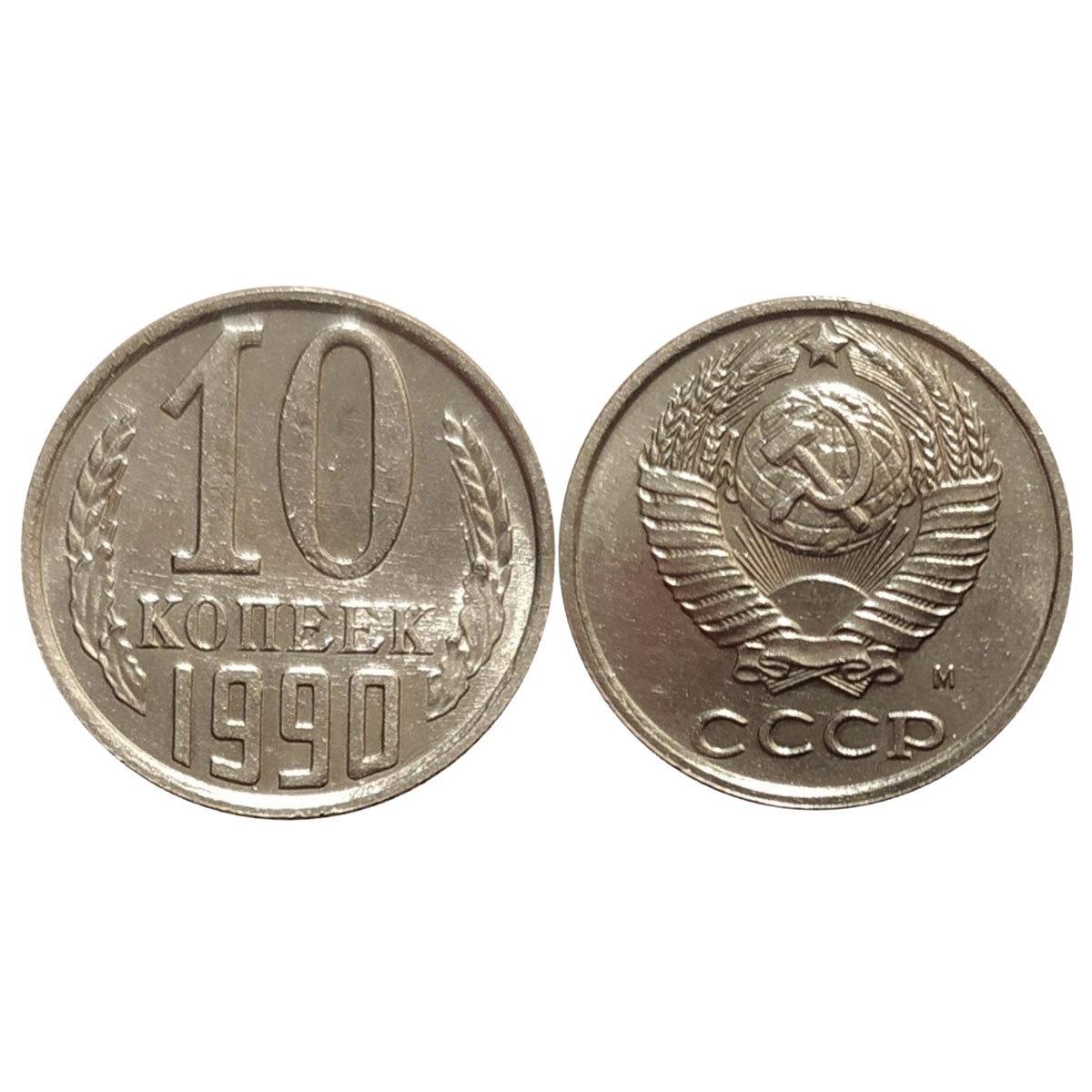 10 копеек 1990 М (редкая!) XF-AU