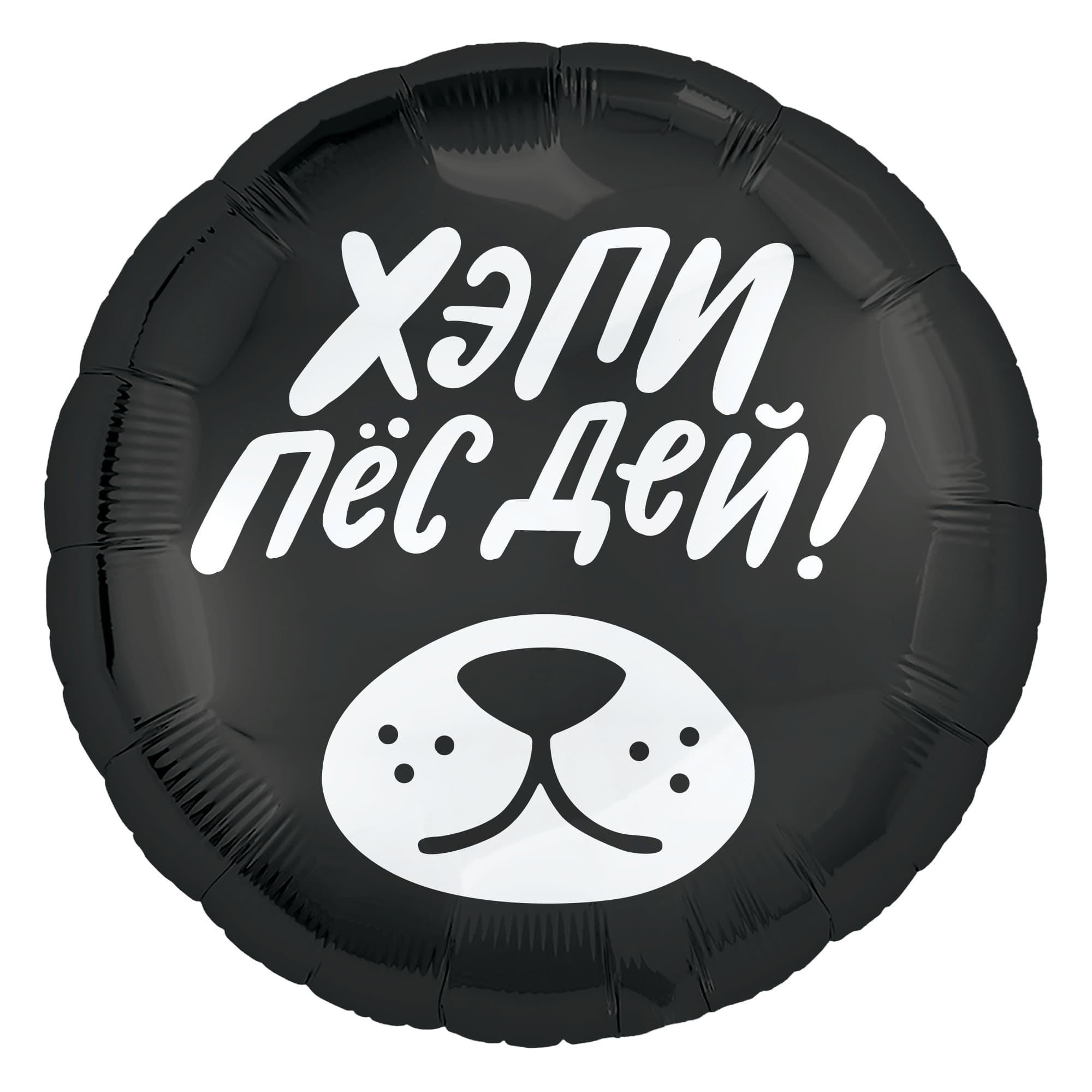 Фольгированный шар круг , Хэпи Пёс Дей, 46 см