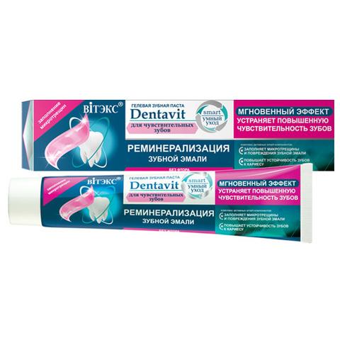 Витекс DENTAVIT-SMART Гелевая зубная паста