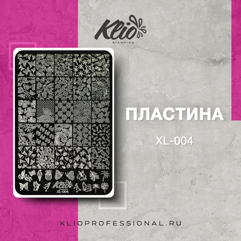ПЛАСТИНА ДЛЯ СТЕМПИНГА KLIO PROFESSIONAL XL-004