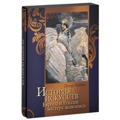 История искусств. Европа и Россия: мастера живописи