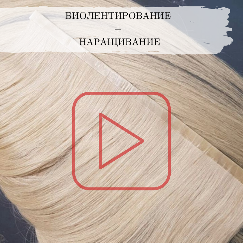 Видео курс биолентирование волос + биоленточное королевское наращивание