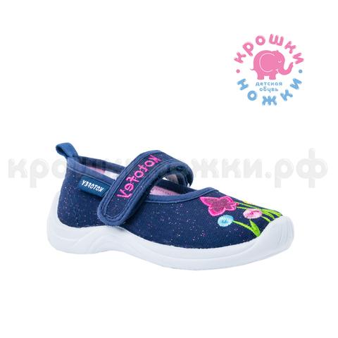 Туфли текстильные с цветами, Котофей (ТРК ГагаринПарк)