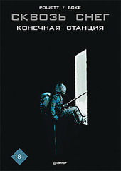 Сквозь снег: конечная станция. Графический роман    Рошетт Ж. , Боке О.