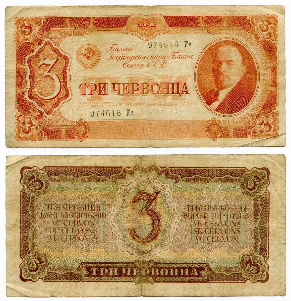 3 червонца 1937 (серия Км) VG-F