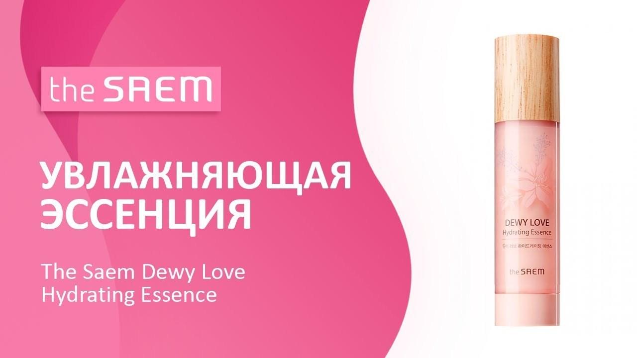 Эссенция увлажняющая с цветочным комплексом The Saem Dewy Love Hydrating Emulsion (50мл)