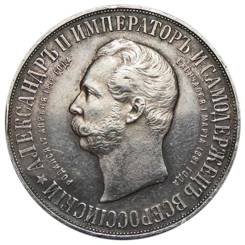 1 рубль 1898 год. Николай II. В память открытия памятника императору Александру II. XF