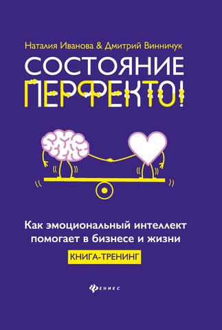 Состояние перфекто! Как эмоциональный интеллект помогает в бизнесе и жизни   Иванова Н.