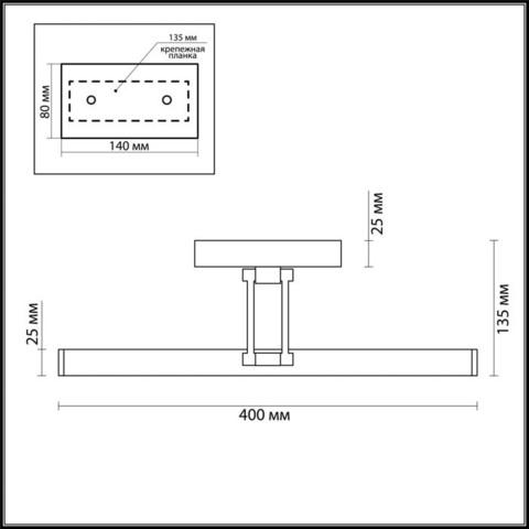 Подсветка для картин светодиодная 3766/8WL серии HIKARI
