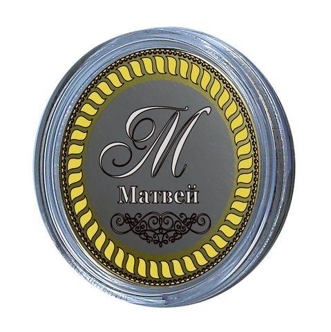 Матвей. Гравированная монета 10 рублей