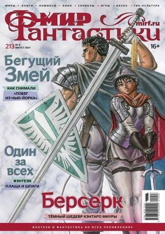 Мир фантастики №213