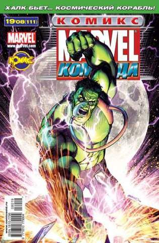 Marvel: Команда №111