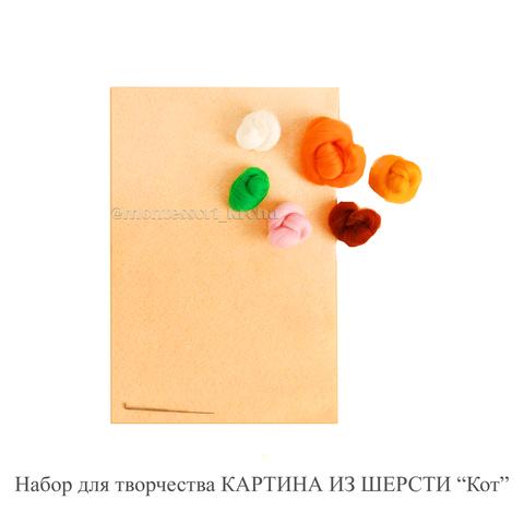 Набор для творчества КАРТИНА ИЗ ШЕРСТИ