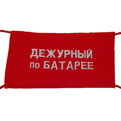 Повязка на рукав красная Дежурный по батарее