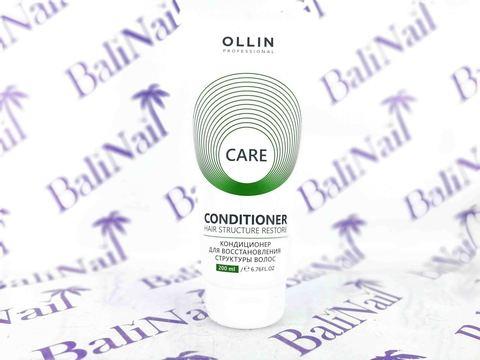 CARE Кондиционер для восстановления структуры волос, 200мл