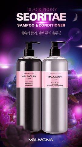 Кондиционер для волос с экстрактом чёрной сои и пиона 100 мл Valmona Powerful Solution Black Peony Seoritae Nutrient Conditioner